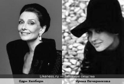 Актрисы Одри Хепберн и Ирина Печерникова