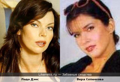 Лада Дэнс и Вера Сотникова