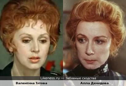 Актрисы Валентина Титова и Валентина Титова