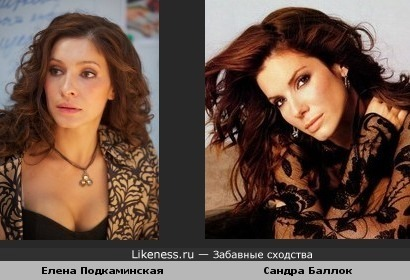Актирсы Елена Подкаминская и Сандра Баллок