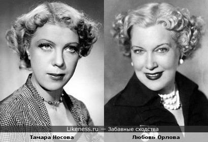 Актрисы Тамара Носова и Любовь Орлова