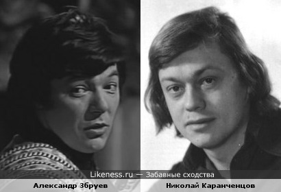 Актеры Александр Збруев и Николай Каранченцов