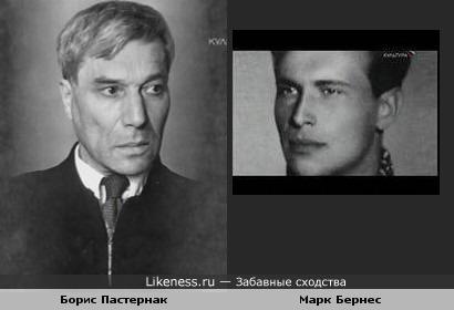 Борис Пастернак и Марк Бернес