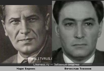 Актеры Марк Бернес и Вячеслав Тихонов