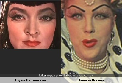 Актрисы Лидия Вертинская и Тамара Носова