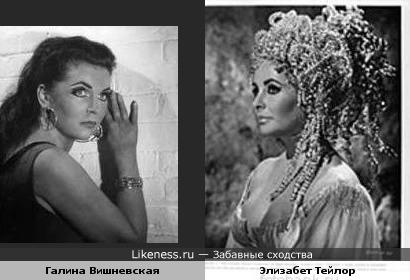 Галина Вишневская и Элизабет Тейлор