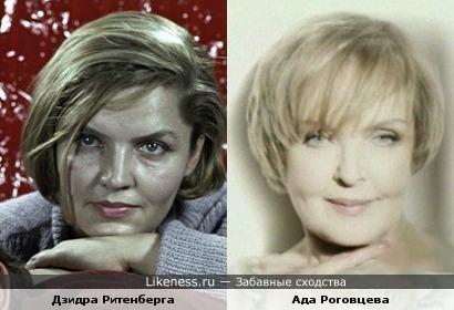 Дзидра Ритенберга и Ада Роговцева похожи