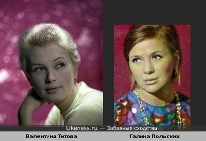 Актрисы Валентина Титова и Нинель (Нелли) Мышкова