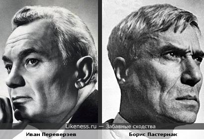 Иван Переверзев похож на Бориса Пастернака