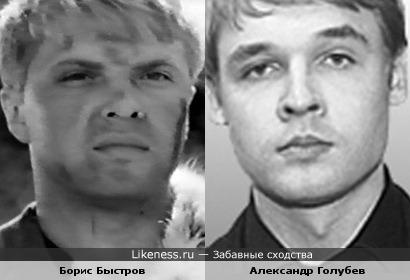 Актеры Борис Быстров и Александр Голубев