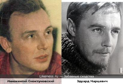 Актеры Иннокентий Смоктуновский и Эдуард Марцевич