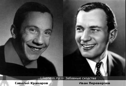 Актеры Савелий Крамаров и Иван Переверзев