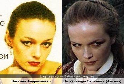 Актрисы Наталья Андрейченко и Александра Яковлева (Аасмяэ)