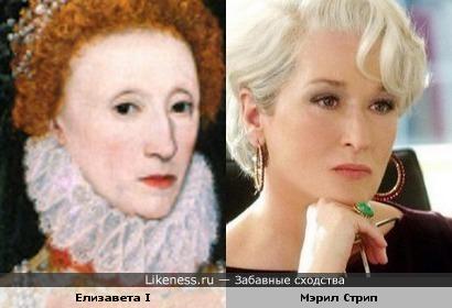 Елизавета I и Мэрил Стрип
