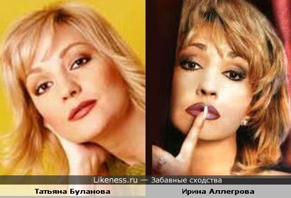 Певицы Татьяна Буланова и Ирина Аллегрова