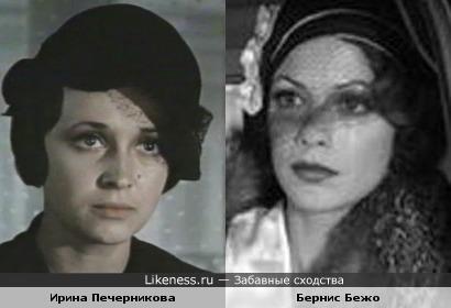 Актрисы Ирина Печерникова и Бернис Бежо