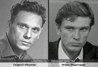 Актеры Георгий Юматов и Игорь Ледогоров