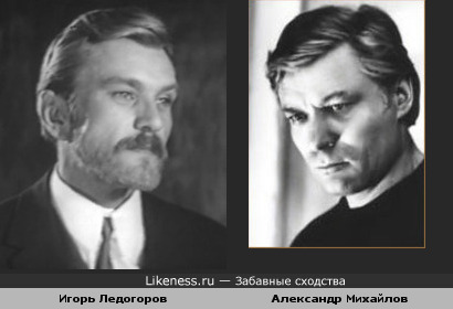 Актеры Игорь Ледогоров и Александр Михайлов
