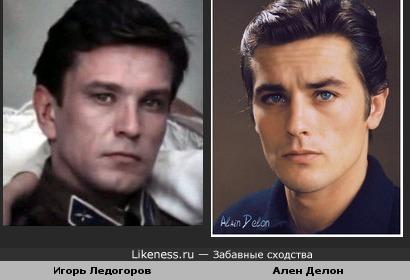 Актеры Игорь Ледогоров и Ален Делон