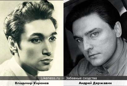 Владимир Коренев и Андрей Державин