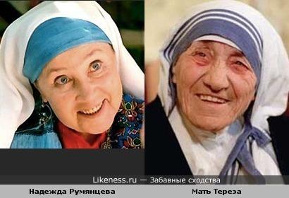 Надежда Румянцева и Мать Тереза