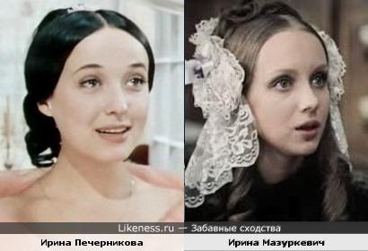 Актрисы Ирина Печерникова и Ирина Мазуркевич