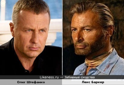 Олег Штефанко и Лекс Баркер