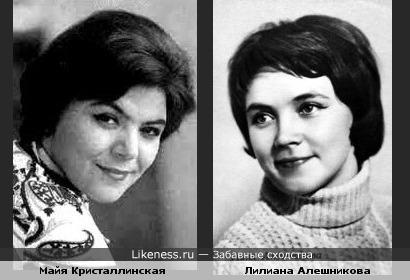 Майя Кристаллинская и Лилиана Алешникова