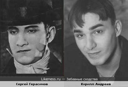 Сергей Герасимов и Кирилл Андреев