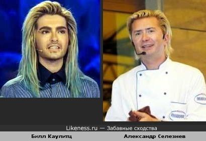 Билл Каулитц напоминает Александр Селезнев
