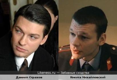 Актеры Даниил Страхов и Никита Михайловский