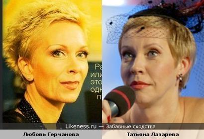 Любовь Германова и Татьяна Лазарева