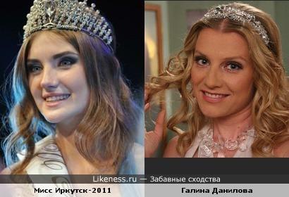Мисс Иркутск-2011 похожа на Галина Данилова