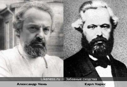 Александр Мень похож на Карла Маркса