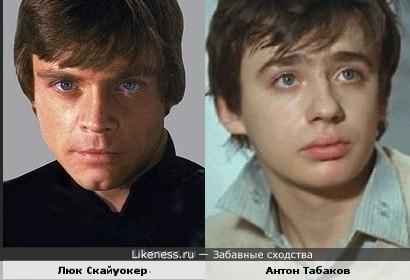 Люк Скайуокер похож на Антона Табакова