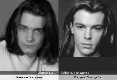 Максим Матвеев похож на Патрика Пьюдеба
