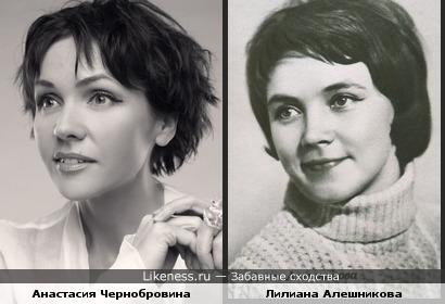 Анастасия Чернобровина похожа на Лилиану Алешникову
