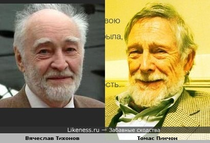 Вячеслав Тихонов похож на Томаса Пинчона