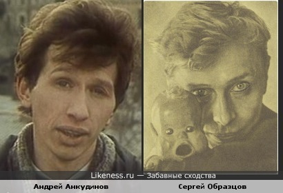 Артисты Андрей Анкудинов и Сергей Образцов