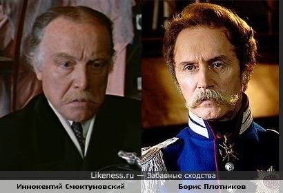 Актеры Иннокентий Смоктуновский и Борис Плотников