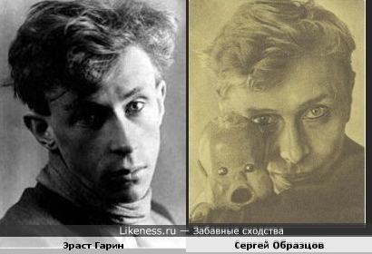 Артисты Эраст Гарин и Сергей Образцов