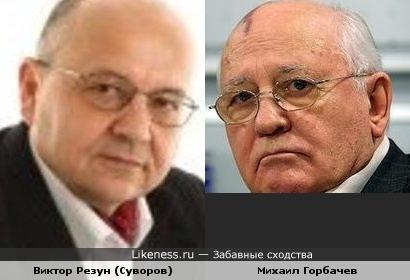 Виктор Резун (Суворов) и Михаил Горбачев