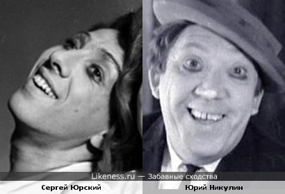 Актеры Сергей Юрский и Юрий Никулин