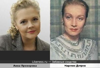 Анна Прохорова и Марлен Дитрих