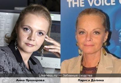 Анна Прохорова и Лариса Долина