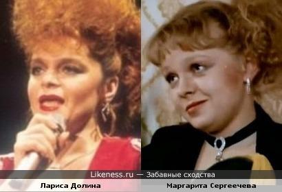 Лариса Долина и Маргарита Сергеечева