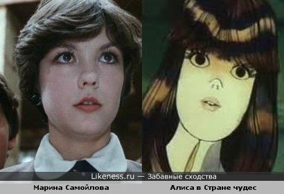 Актриса Марина Самойлова и Алиса из мультика