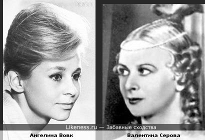 Ангелина Вовк и Валентина Серова