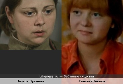 Актрисы Алеся Пуховая и Татьяна Божок
