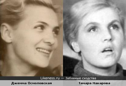 Актрисы Джемма Осмоловская и Тамара Макарова